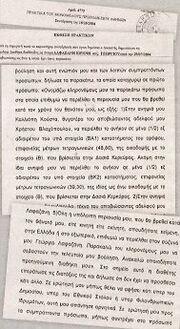 Πωλείται το εξοχικό της Ρένας Βλαχοπούλου στην Κέρκυρα