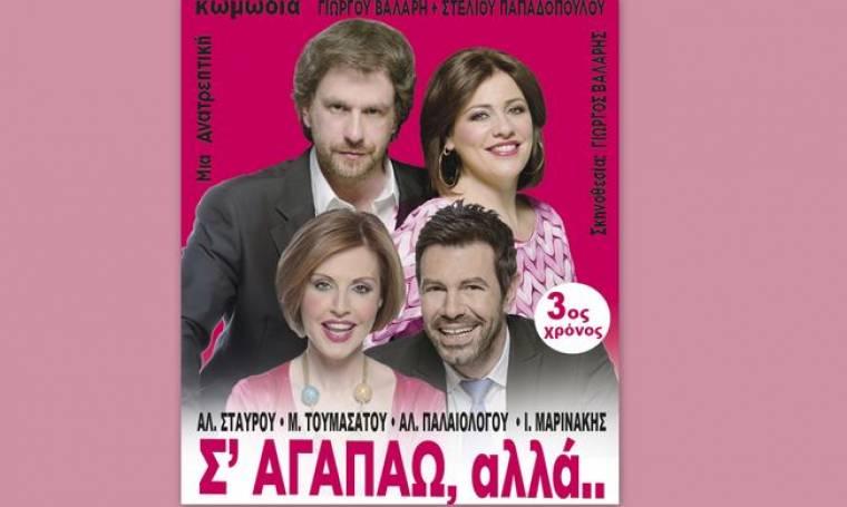 Η θεατρική παράσταση « Σ'αγαπάω αλλά…» συνεχίζεται με επιτυχία τρίτη χρονιά