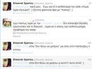 Η απάντηση της Σπανού στη δήλωση του Αλεξάνδρου ότι δεν είχαν ποτέ σχέση!