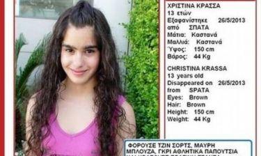 ΤΩΡΑ: Στην Καβάλα ψάχνουν την 13χρονη – Την είδαν με 23χρονο αλλοδαπό