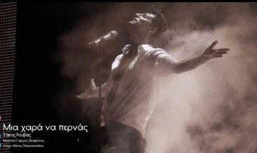 «Μια χαρά να περνάς» μας τραγουδά ο Σάκης Ρουβάς!