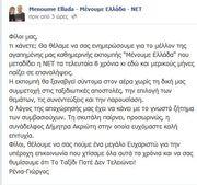 Οι παρουσιαστές του «Μένουμε Ελλάδα» αποχαιρέτησαν το κοινό μέσω facebook