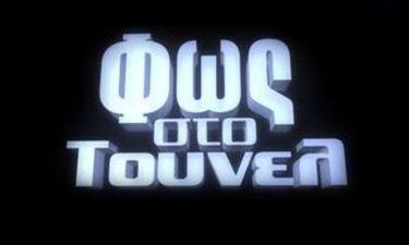 Η τηλεθέαση για το «Φως στο Τούνελ» στην τελευταία εκπομπή για φέτος
