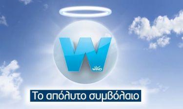 H WIND φέρνει το W