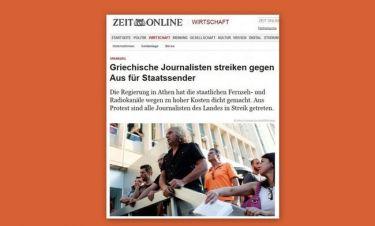 Ο γερμανικός Τύπος για την ΕΡΤ