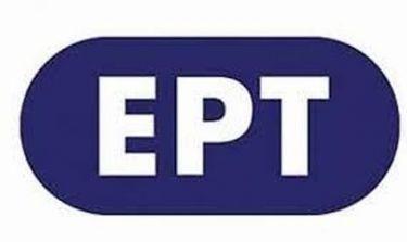 ΕΡΤ: Στην Ελλάδα σήμερα ο πρόεδρος της EBU ως ένδειξη συμπαράστασης στους εργαζομένους!