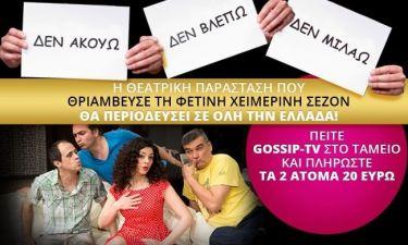 «Δεν ακούω, δεν βλέπω, δεν μιλάω» η πετυχημένη θεατρική παράσταση περιοδεύει σε όλη την Ελλάδα