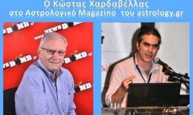 Ο Κώστας Χαρδαβέλλας στο 7ο αστρολογικό magazino του astrology.gr!
