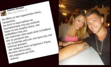 Ιωάννα Ζεμπερλίκου: Το κορίτσι του Τόμας Πρωτόπαπα «μίλησε»… Διαβάστε την… (Nassos blog)