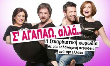 «Σ' αγαπάω αλλά»… η ξεκαρδιστική κωμωδία  σε μία καλοκαιρινή περιοδεία ανά την Ελλάδα