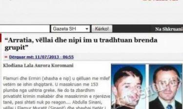 Ήπειρος: «Οι δραπέτες μπαινοβγαίνουν στην Αλβανία»