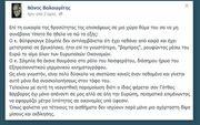 Βαλαωρίτης για Σόιμπλε: «Είναι βρυκόλακας που ρουφά μέσω ευρώ το αίμα όλων τον Ευρωπαϊκών Οικονομιών»