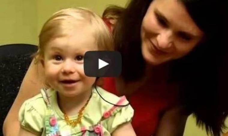 Το βίντεο που συγκινεί : Κοριτσάκι ακούει για πρώτη φορά την φωνή της