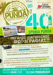 40 χρόνια Punda - 40 χρόνια πάρτι!