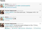 To tweet της Μενεγάκη για την… Ελλάδα! (φωτό)