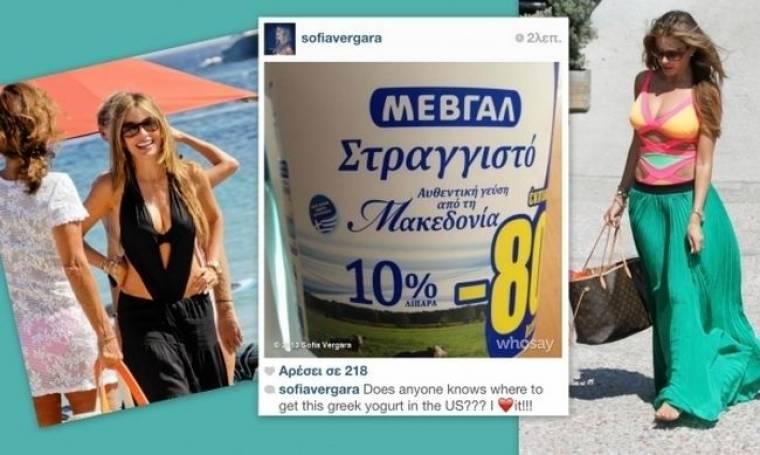 Η Σοφία Βεργκάρα νοσταλγεί το ελληνικό γιαούρτι στα social media!