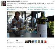 Η Τσαπανίδου κερνάει κρασί τους φίλους της για το νέο της ξεκίνημα! (φωτό)