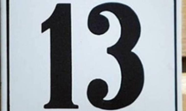 Ποιο είναι το νούμερο του σπιτιού σου;;Επηρεάζει τη ζωή σου;