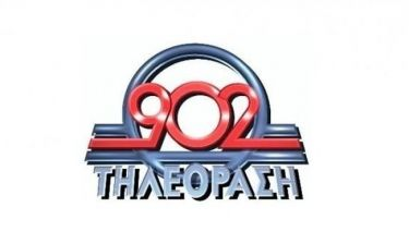 902: Αγοράστηκε από εταιρία κυπριακών συμφερόντων