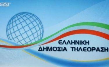 Ποιο πρόγραμμα της Ελληνικής Δημόσιας Τηλεόρασης πέρασε το 30%!