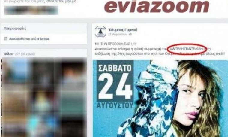 Χαμός στην Εύβοια: Περίμεναν τον Παντελίδη και εμφανίστηκε μόνο η Πάολα
