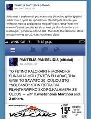 Τι απαντάει ο Παντελίδης για το φιάσκο της συναυλίας στην Εύβοια