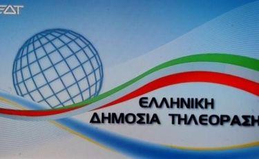 Σήμερα το πρώτο δελτίο ειδήσεων της Ελληνικής Δημόσιας Τηλεόρασης