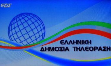 Σήμερα το νέο δελτίο ειδήσεων στην Ελληνική Δημόσια Τηλεόραση!