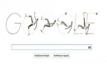 Το σημερινό Google doodle τιμά τον Λεωνίδα Ντα Σίλβα