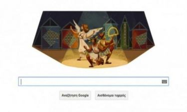 H Google τιμά με ένα doodle τον Κάρολο Κουν