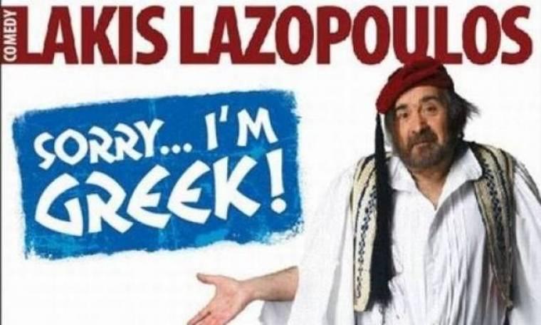 «Sorry… Ι'm Greek»: Τώρα και στην Ελλάδα