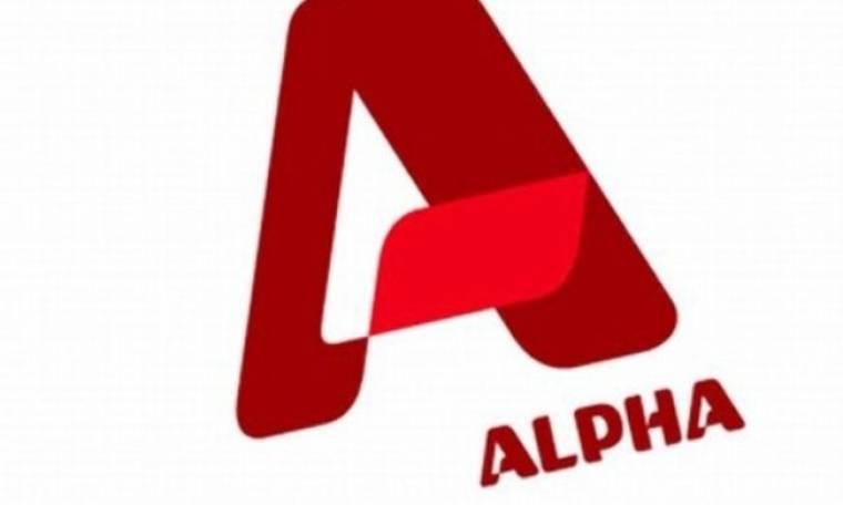 Οι μεταγραφές δεν έχουν τελειωμό! Δείτε ποιος «έκλεισε» με τον Alpha!
