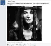 Το σχόλιο του Λάκη Γαβαλά στο facebook, η φυλακή και η… Madonna!