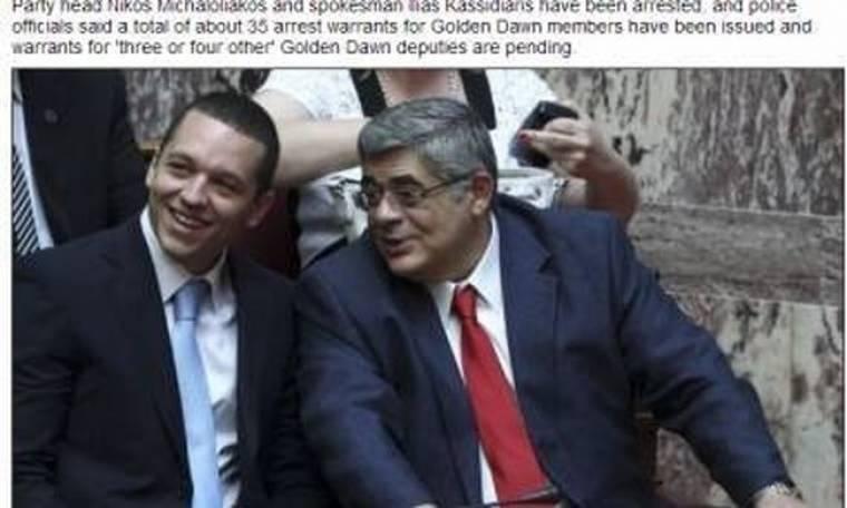 Daily Mail: Συλλήψεις πολιτικών μετά τη χούντα