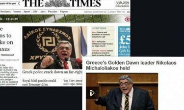 Τα ξένα ΜΜΕ κάνουν αναφορές στις συλλήψεις των μελών της Χρυσής Αυγής