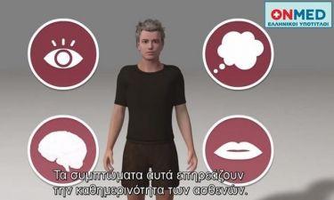 Βίντεο: Η παθολογία του Αλτσχάιμερ