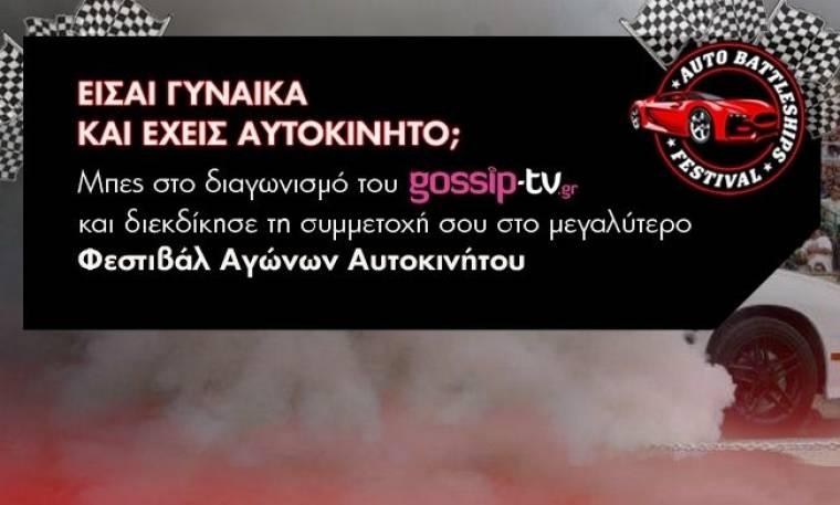 Διαγωνισμός Gossip-tv : Δήλωσε συμμετοχή και μπες στη μεγαλύτερη γιορτή Αυτοκινήτου