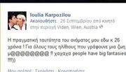 Η ταυτότητα της Τζούλιας Αλεξανδράτου! Τι την εξόργισε και την πόσταρε στο facebook!
