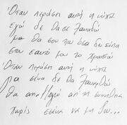 Η Βανδή πόσταρε στο διαδίκτυο τους στίχους του νέου της τραγουδιού