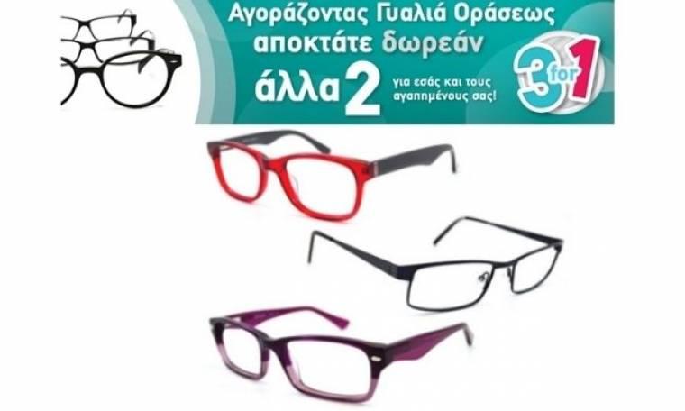 GrandOptical: Eδώ θα βρείτε τα πιο trendy γυαλιά ηλίου και οράσεως στις πιο χαμηλές τιμές
