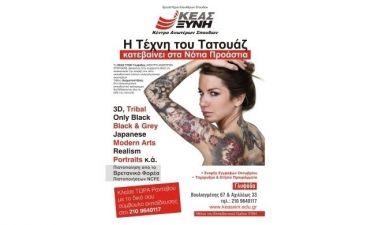 ΚΕΑΣ ΞΥΝΗ ΓΛΥΦΑΔΑΣ: Η Τέχνη του Τατουάζ κατεβαίνει… στα Νότια Προάστια!