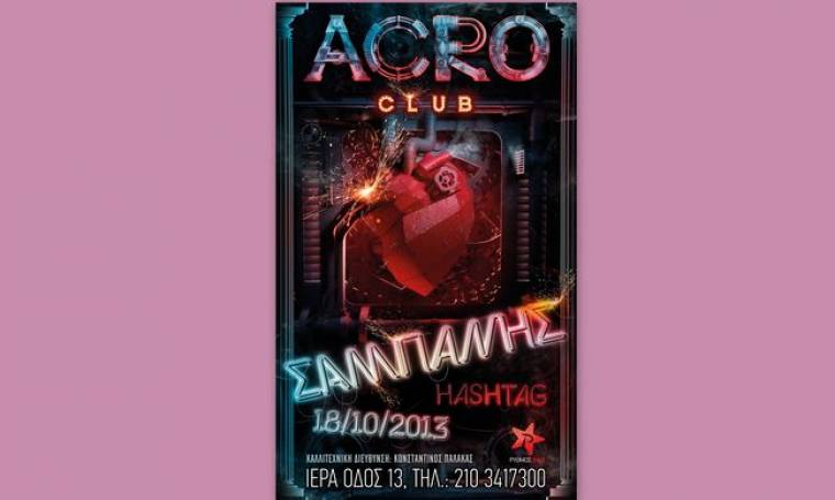 Το ACRO της Ιεράς Οδού μετατρέπεται φέτος σε Live Club