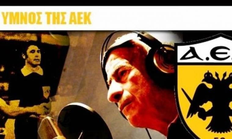 ΑΕΚ: Ο νέος ύμνος (Audio)