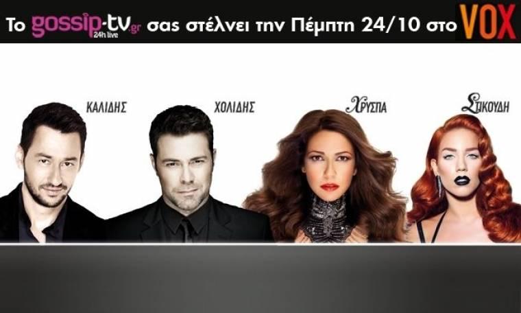 Διαγωνισμός Gossip-tv: Κερδίστε διπλές προσκλήσεις για το VOX