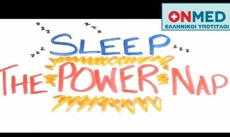 Δείτε πόσο μας ωφελεί ένα power nap (βίντεο)