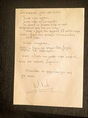 Το συγκινητικό γράμμα του Νίνο στους θαυμαστές του