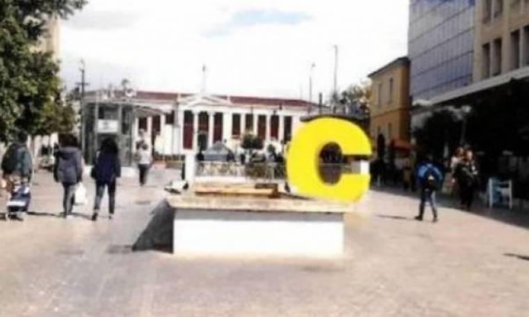 Τι είναι τα μυστηριώδη κίτρινα C τα οποία εμφανίστηκαν στην Αθήνα;