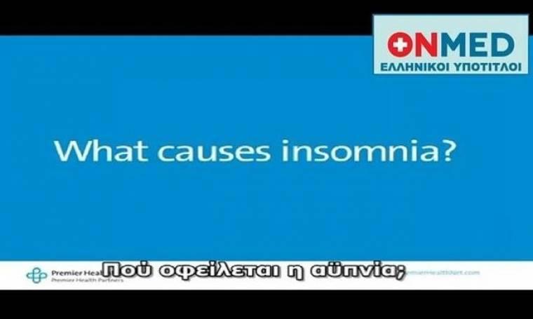 Δείτε τι προκαλεί την αϋπνία (βίντεο)