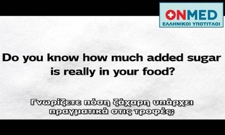 Δείτε σε ποιες τροφές κρύβεται η ζάχαρη (βίντεο)