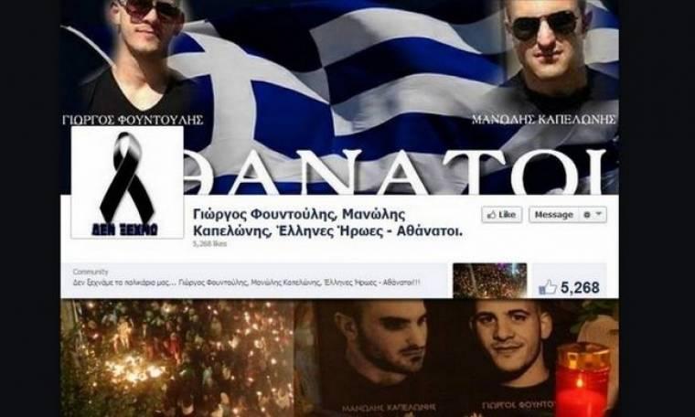 Σελίδα στο Facebook στη μνήμη των θυμάτων της εκτέλεσης στο Ν.Ηράκλειο